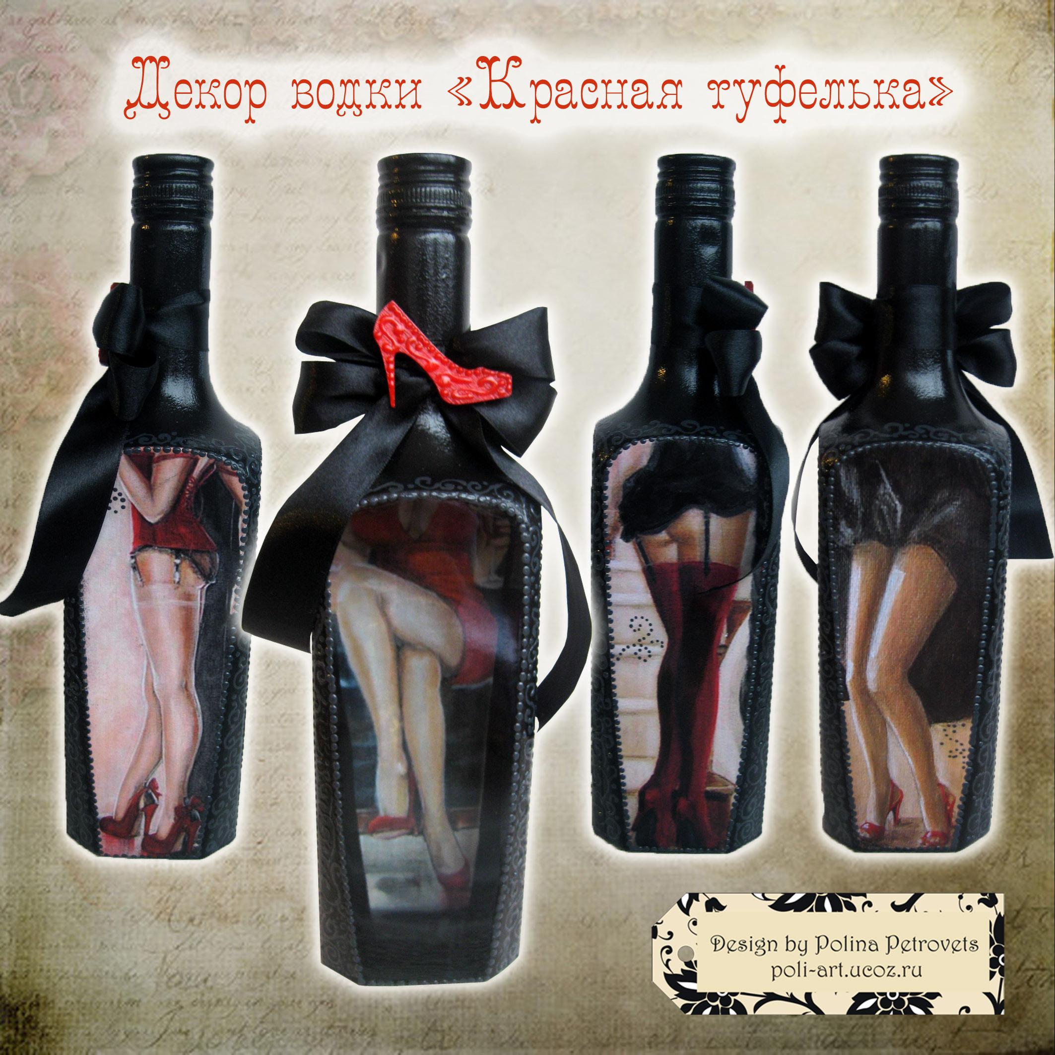 Подарок из бутылок водки 591