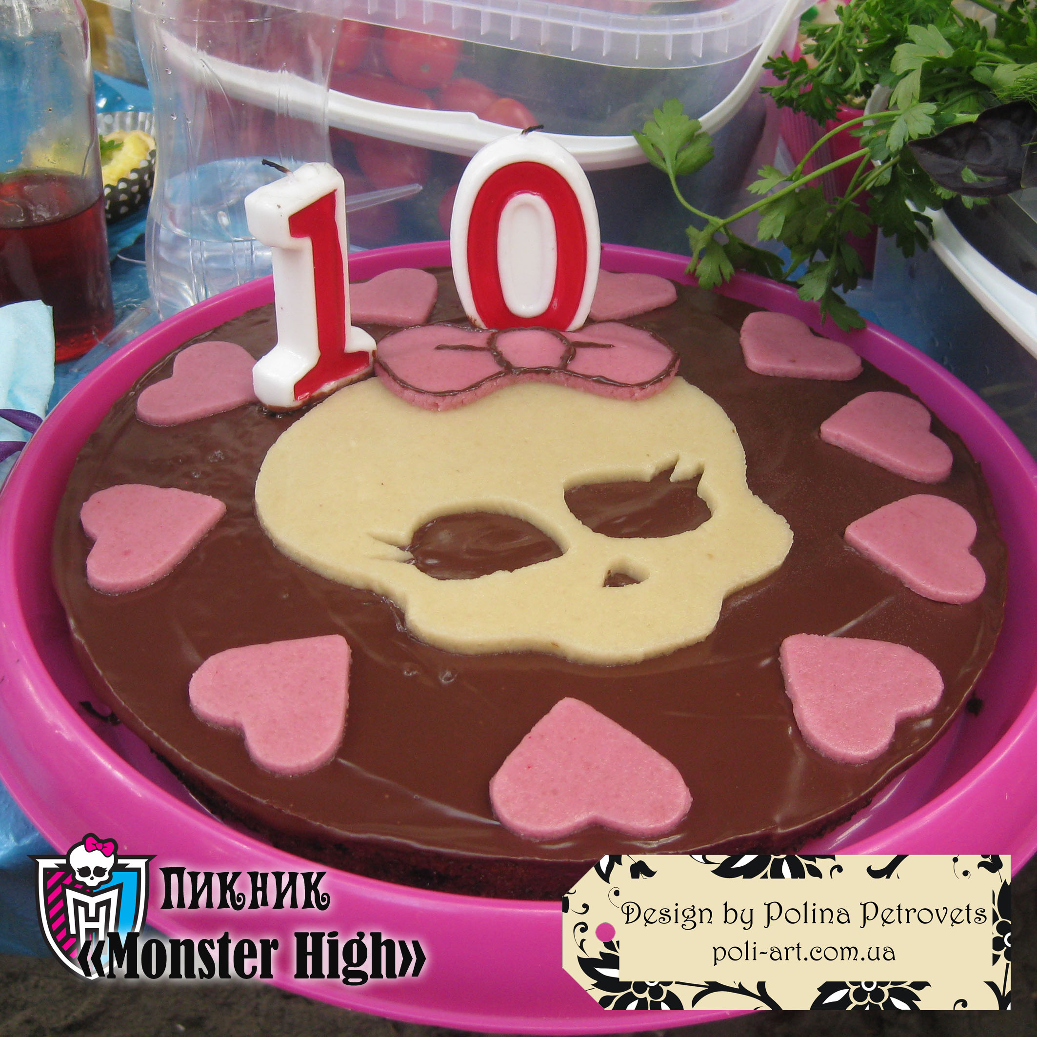 "Пикник ""Monster High"""