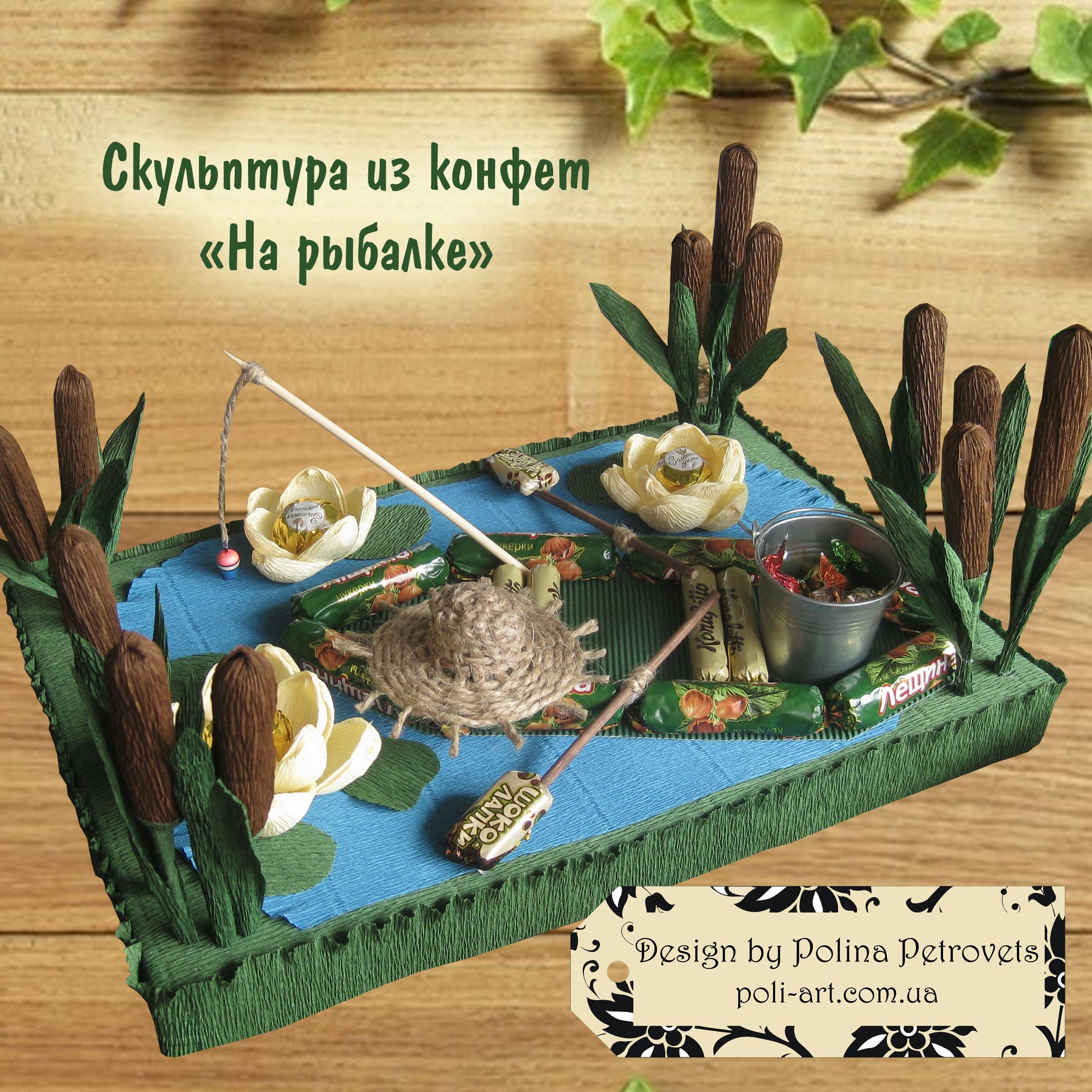 Из конфет поделки рыбаку